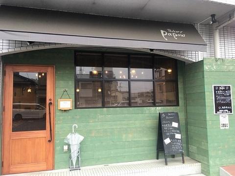 Bakery PaPaw (ベーカリー ポーポー) 【安芸郡・海田】