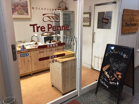 Tres Penne (トレペンネ) 【西区・草津新町】