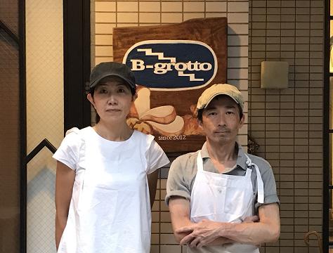 B-grotto (ビーグロット) 【神奈川・茅ヶ崎】