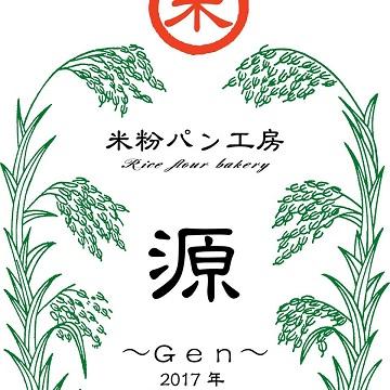 米粉パン工房 源【西区・中広】