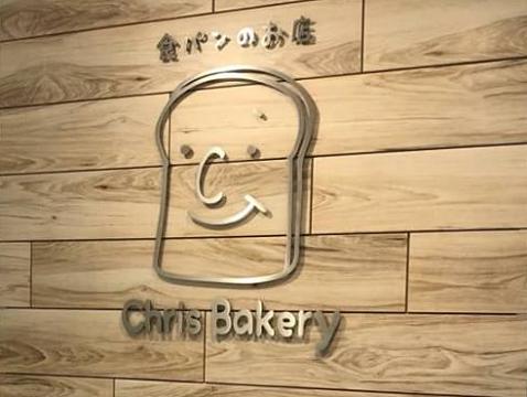Chris Bakery (クリスベーカリー) 【東京・吉祥寺】