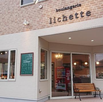 boulangerie lichette (ブーランジェリー リシェット) 【安佐北区・白木】