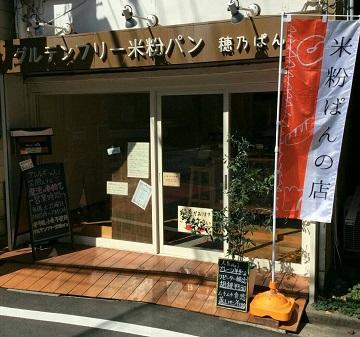 穂乃ぱん 【東京・西東京】