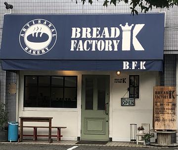 Bread Factory K 【安佐北区・落合】