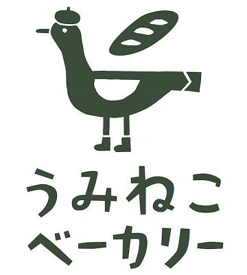 うみねこベーカリー 【呉・吉浦】