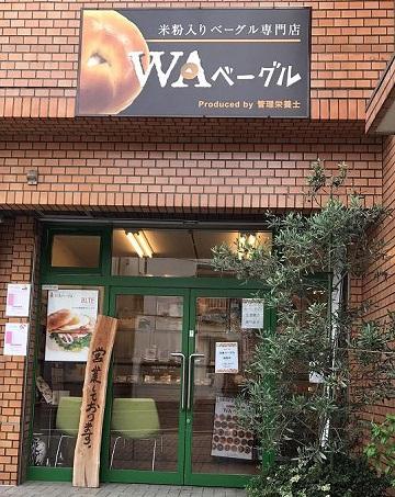 米粉入りベーグル専門店『WAベーグル』 【埼玉・さいたま】