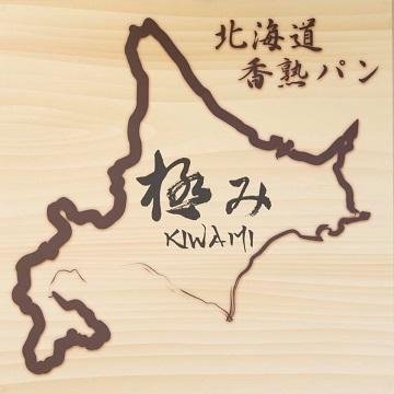 北海道 香熟パン 極み 【愛知・名古屋】
