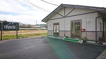 停車場ベーカリー 【岐阜・郡上】