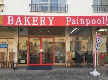 Bakery Painpool!(パンプール) 【埼玉・上尾】
