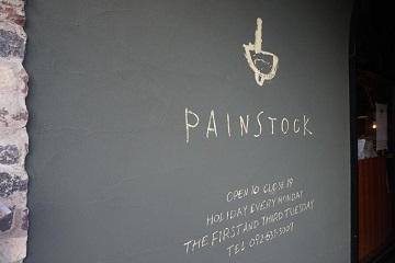 PAINSTOCK (パンストック) 【福岡・福岡】