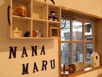 NANA-MARU Bakery (ナナマルベーカリー) 【福岡・久留米】